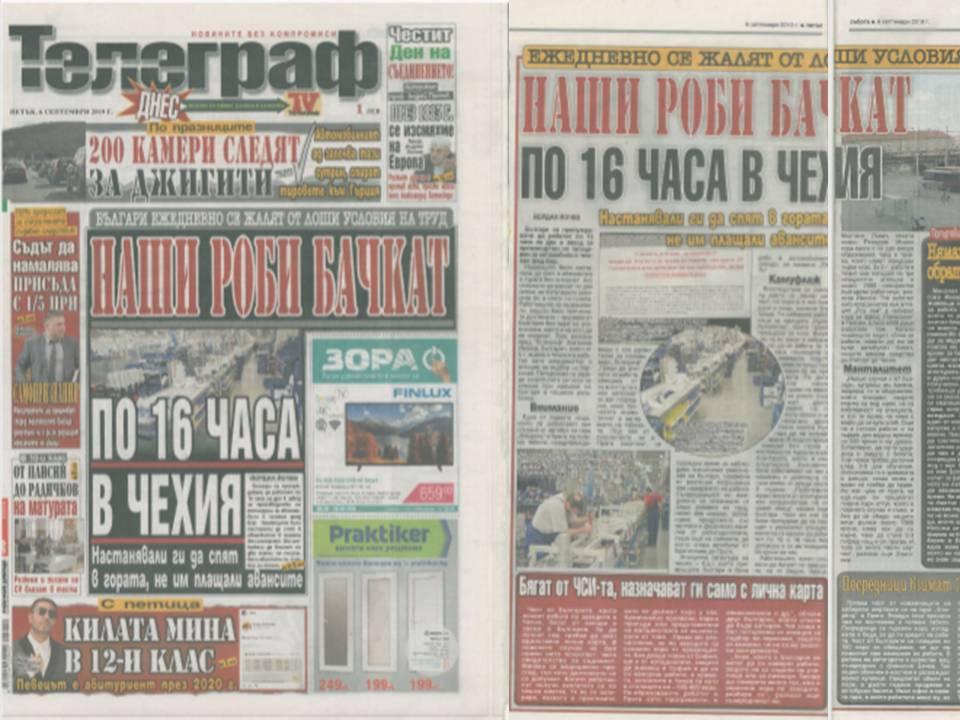 bulharský článěk